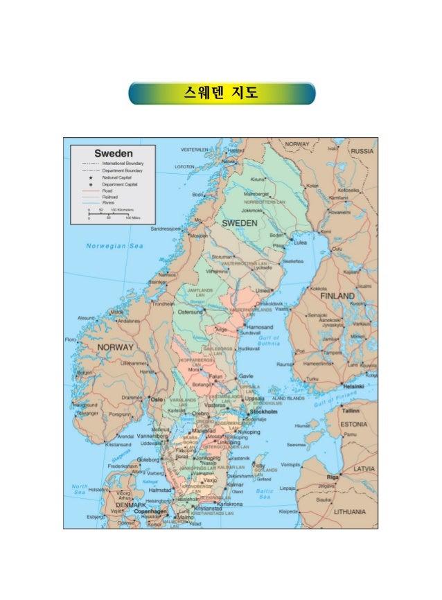 스웨덴 지도