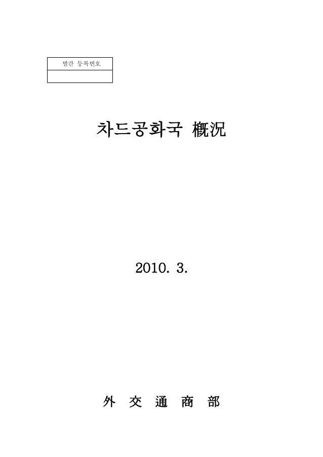 발간 등록번호 차드공화국 槪況 2010. 3. 外 交 通 商 部