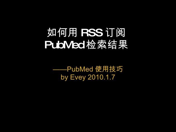 如何用 RSS 订阅 PubMed 检索结果 —— PubMed 使用技巧 by Evey 2010.1.7