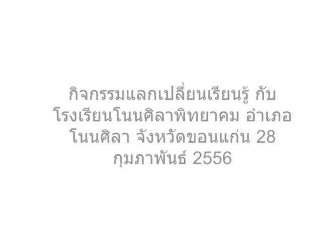 โนนศิลาพิทยาคม 28 กพ 56