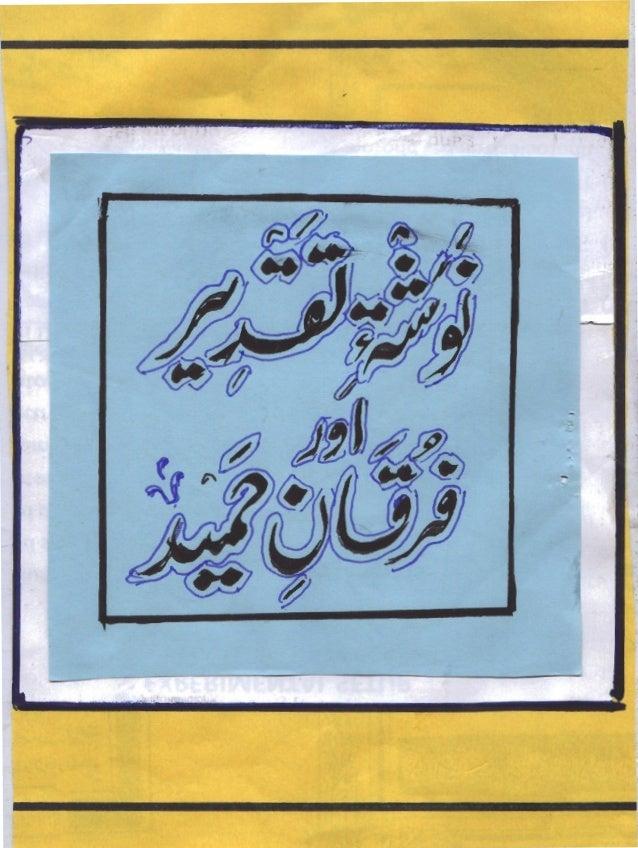 nawishta-taqdeer Aur Quran