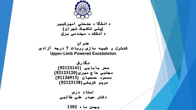 امیرکبیر صنعتي دانشگاه (تهران تکنیک پلی) برق مهندسی دانشكده عنوان روبات سازی شبیه و کنترل7آ...