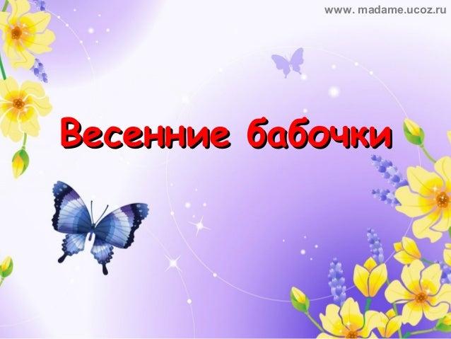 Весенние бабочкиВесенние бабочки www. madame.ucoz.ru