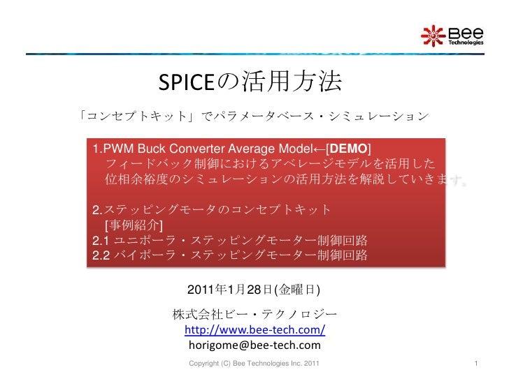 Copyright (C) Bee Technologies Inc. 2011<br />1<br />SPICEの活用方法<br />「コンセプトキット」でパラメータベース・シミュレーション<br />1.PWM Buck Converte...