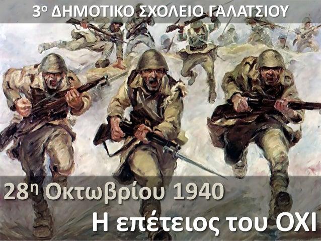 3ο ΔΗΜΟΤΙΚΟ ΣΧΟΛΕΙΟ ΓΑΛΑΤΣΙΟΥ 28η Οκτωβρίου 1940 Η επέτειος του ΟΧΙ