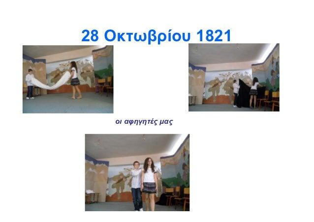 28 Oκτωβρίου 1821   οι αφηγητές µας