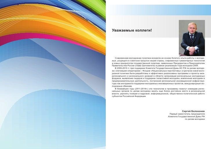 Проекты и программы современной молодежной политики Проекты и Программы современной молодежной Политики 2