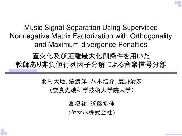Music Signal Separation Using Supervised Nonnegative Matrix Factorization with Orthogonality and Maximum-divergence Penalt...