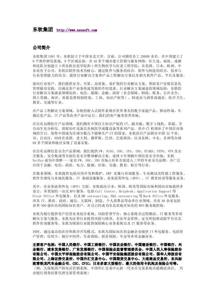 东软集团       http://www.neusoft.com公司简介东软集团 1991 年,东软创立于中国东北大学。目前,公司拥有员工 20000 余名,在中国建立了6 个软件研发基地,8 个区域总部,在 40 多个城市建立营销与服务网络...