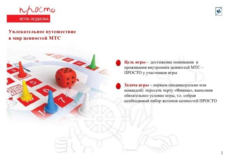 Интерактивное корпоративное образование - Марина Деревлева Slide 3