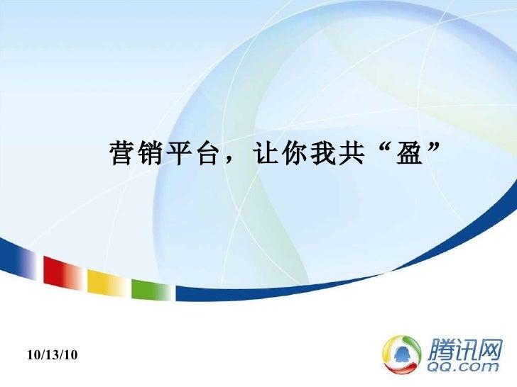 """营销平台,让你我共""""盈"""" 10/13/10"""