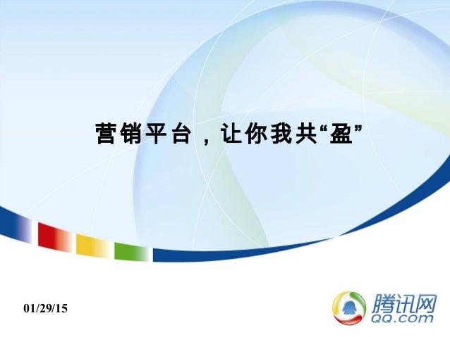 """营销平台,让你我共""""盈"""" 01/29/15"""