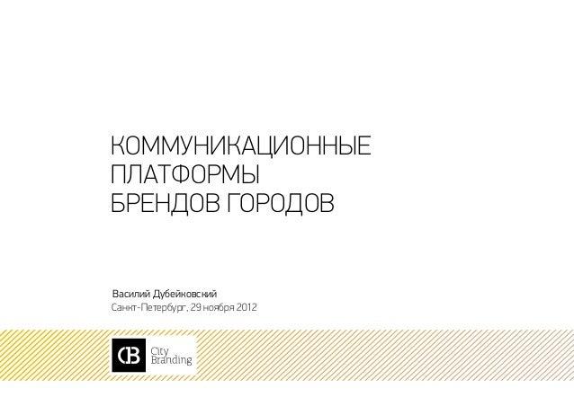 коммуникационныеплатформыбрендов городовВасилий ДубейковскийСанкт-Петербург, 29 ноября 2012