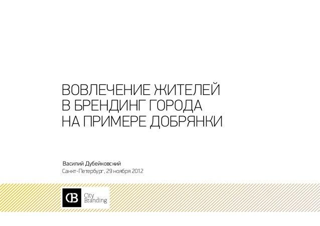 вовлечение жителейв брендинг городана примере ДобрянкиВасилий ДубейковскийСанкт-Петербург, 29 ноября 2012
