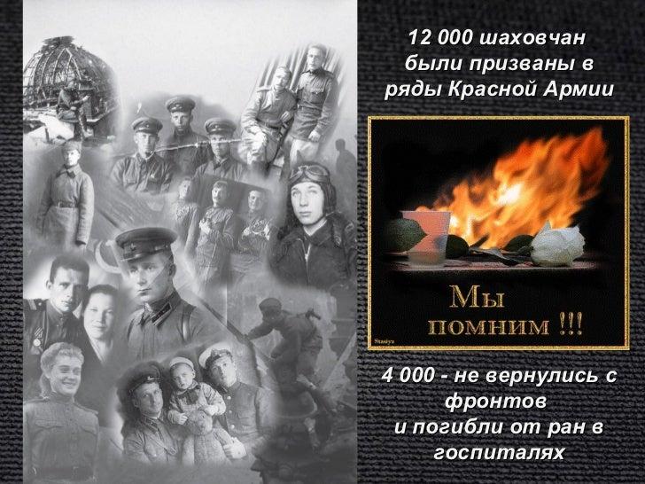 12 000 шаховчан  были призваны вряды Красной Армии4 000 - не вернулись с      фронтов и погибли от ран в     госпиталях