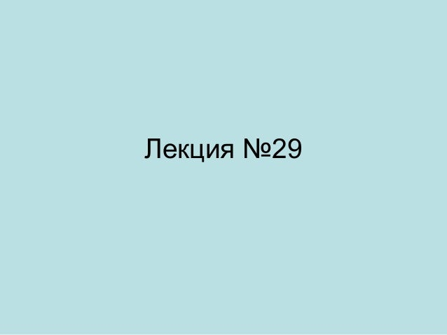 Лекция №29