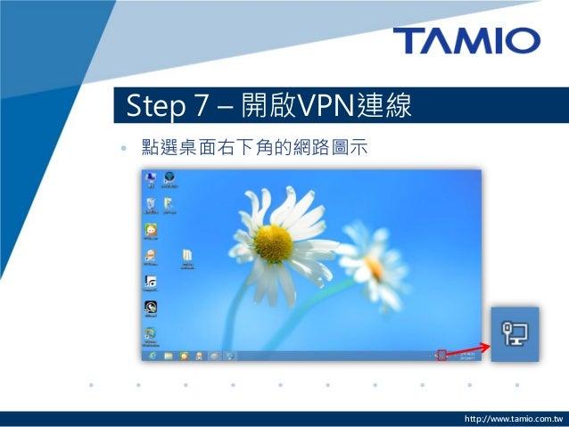 http://www.tamio.com.tw  Step 7 – 開啟VPN連線  •點選桌面右下角的網路圖示