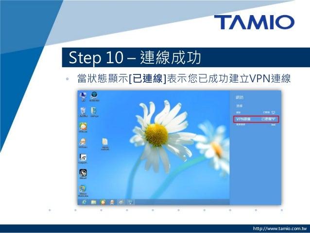 http://www.tamio.com.tw  Step 10 – 連線成功  •當狀態顯示[已連線]表示您已成功建立VPN連線