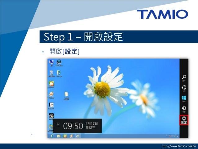 http://www.tamio.com.tw  Step 1 – 開啟設定  •開啟[設定]