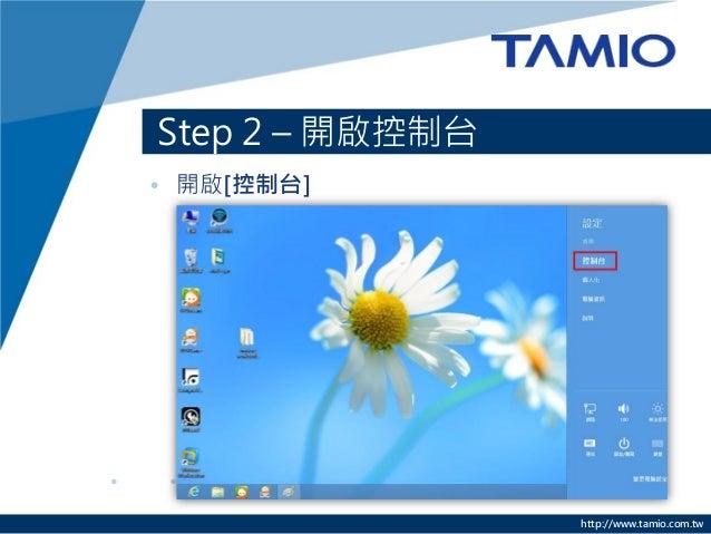 http://www.tamio.com.tw  Step 2 – 開啟控制台  •開啟[控制台]