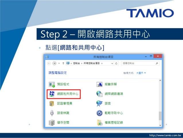 http://www.tamio.com.tw  Step 2 – 開啟網路共用中心  •點選[網路和共用中心]