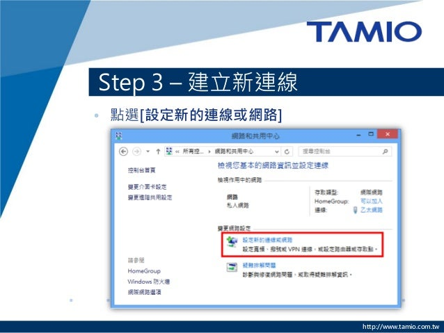 http://www.tamio.com.tw  Step 3 – 建立新連線  •點選[設定新的連線或網路]
