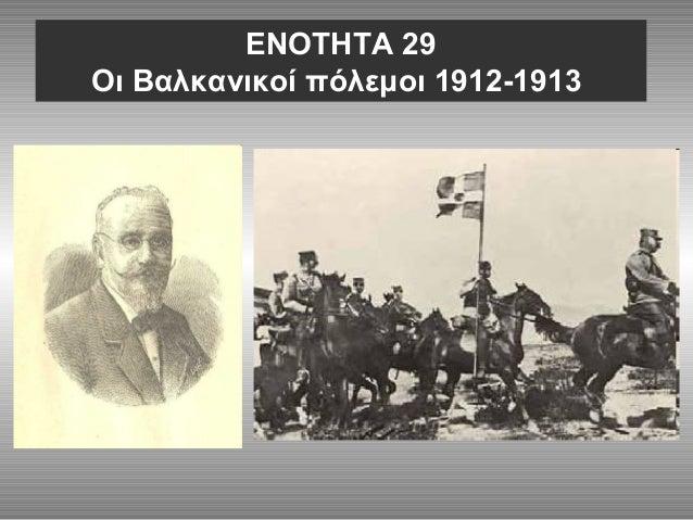 ΕΝΟΤΗΤΑ 29 Οι Βαλκανικοί πόλεμοι 1912-1913