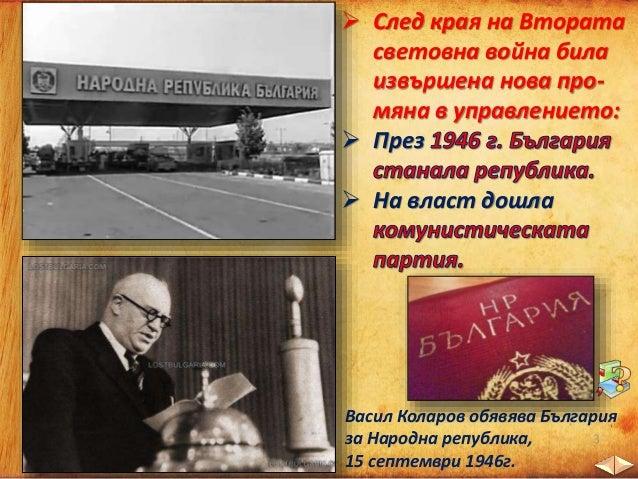  През Великото народно събрание приело  В нея било записано правото да съществуват  Начело на държавата застанал