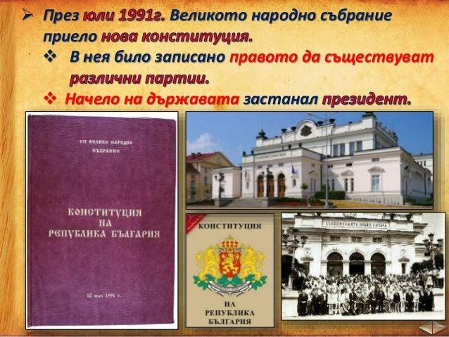 Първият демократично избран президент на България