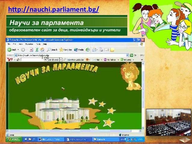 Георги Първанов – 3-ти президент на Република България (2002 – 2012) Петър Стоянов – втори президент на Република (1997 – ...