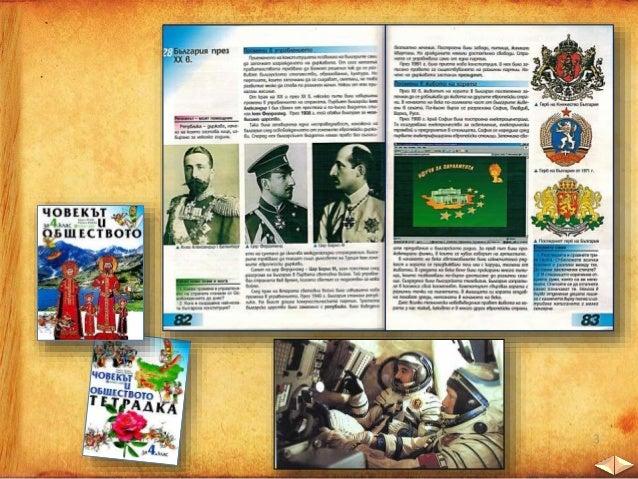 план Сами изграждат държавата. княз Александър I Батенберг Управлява от 1879 г. до 1886 г. княз Фердинанд Управлява от 188...