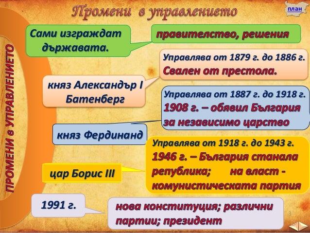 позволило на българите  От сега нататък трябвало да вземат как да се развиват:  българското стопанство;  образованието;...
