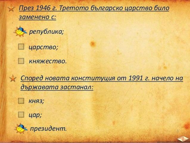 29. България през 20 век - 4 клас, ЧО, Булвест