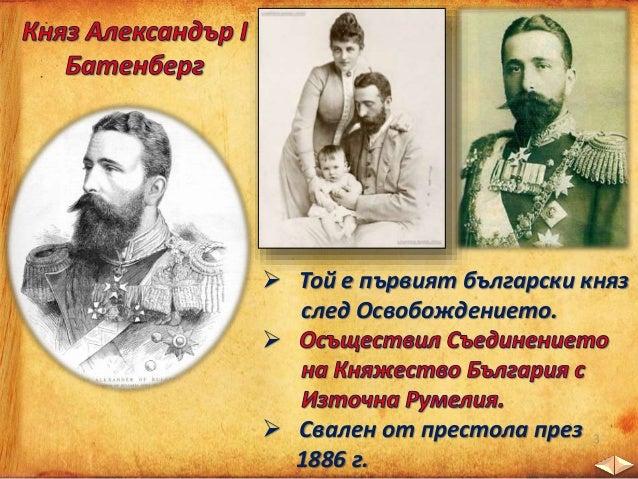"""Управлявал страната от 1887 г. до 1918 г.  На обявил в църквата """"Св. 40 мъченици"""" във В. Търново."""