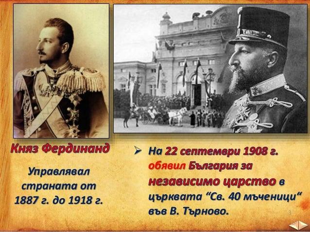 Манифестът за обявяване на Независимостта  Чрез обявяване на Независимостта на България била отхвърлена една несправедлив...