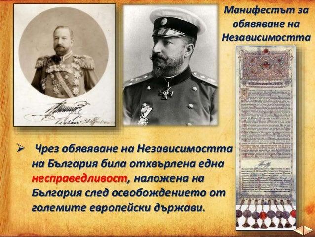  Тази несправедливост била свързана с това, че:  българският владетел  българите  Цар Фердинанд абдикирал на 3 октомвр...
