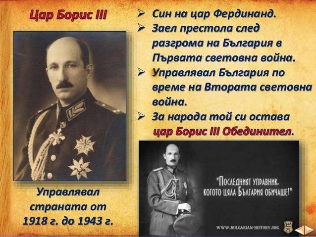 Васил Коларов обявява България за Народна република, 15 септември 1946г.  След края на Втората световна война била извърш...