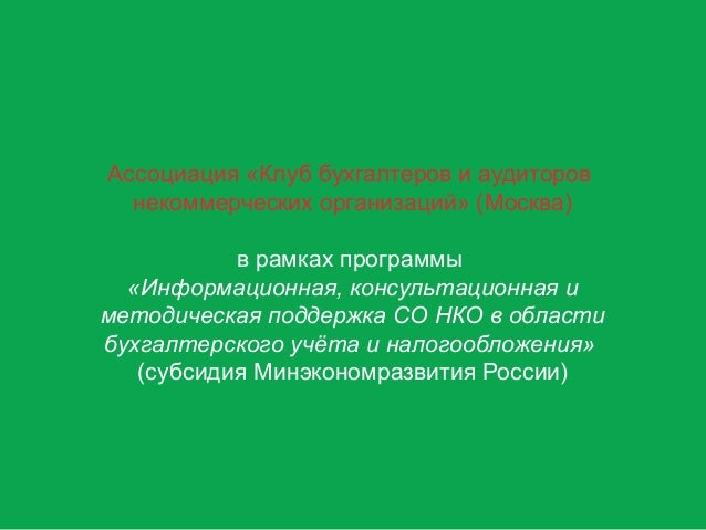 клуба бухгалтеров и аудиторов некоммерческих организаций