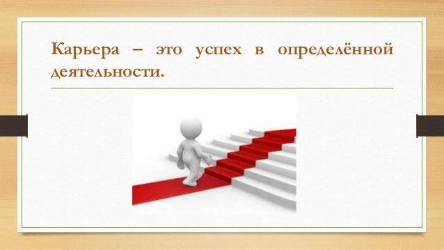 Карьера – это успех в определённой деятельности.
