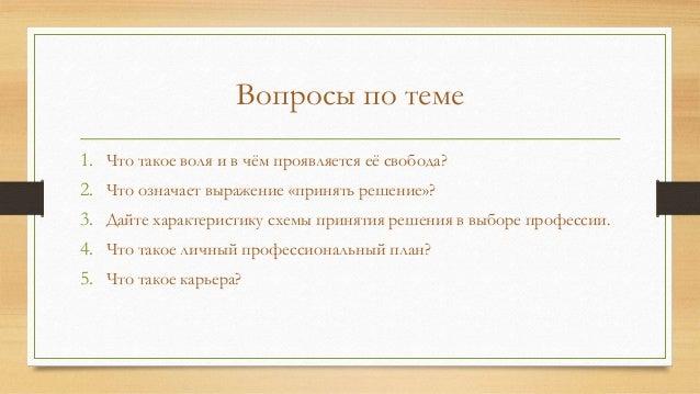 Вопросы по теме 1. Что такое воля и в чём проявляется её свобода? 2. Что означает выражение «принять решение»? 3. Дайте ха...