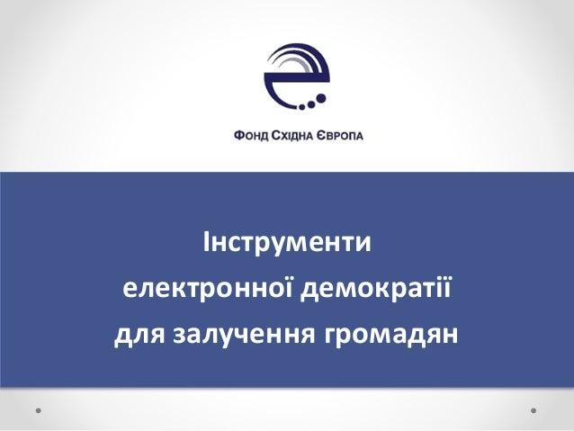Інструменти електронної демократії для залучення громадян