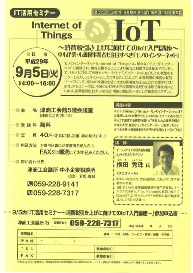 IoTセミナー(三重県)津商工会議所チラシ:講演講師ネットビジネスアナリスト・横田秀珠