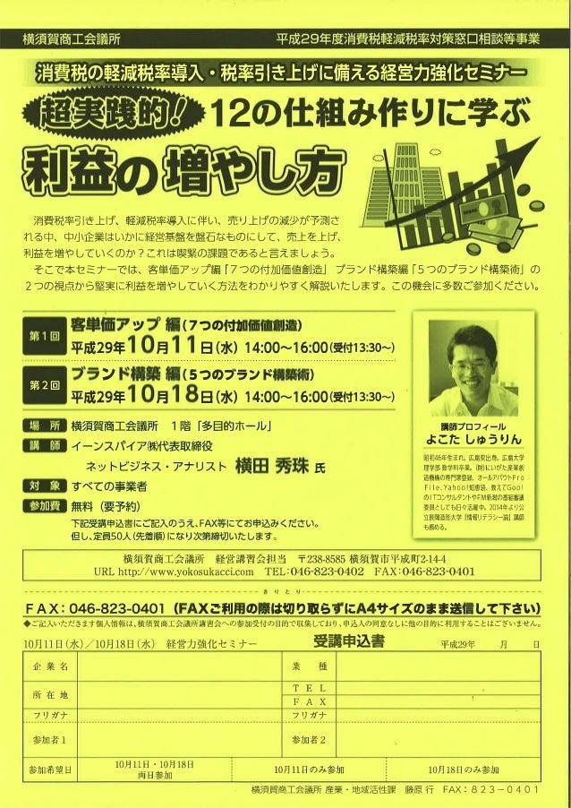 12の仕組みづくりに学ぶ利益の増やし方セミナー(神奈川県)横須賀商工会議所チラシ