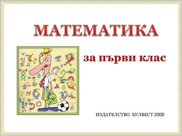 ИЗДАТЕЛСТВО БУЛВЕСТ 2000