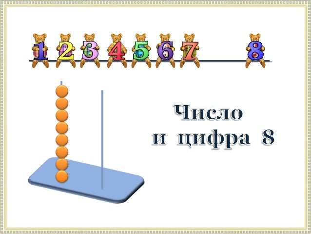 урок №29   число осем  и цифра 8 Slide 2