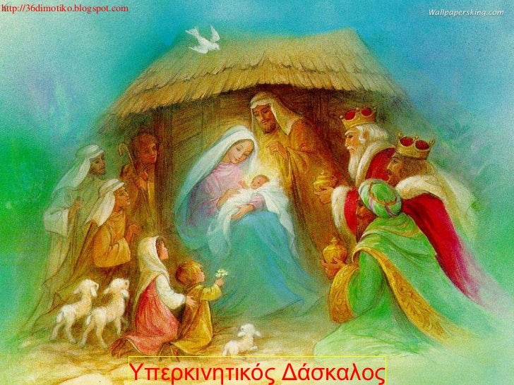 http://36dimotiko.blogspot.com                             Υπερκινητικός Δάσκαλος