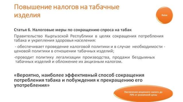 в целях сокращения спроса на табак и табачные изделия запрещается