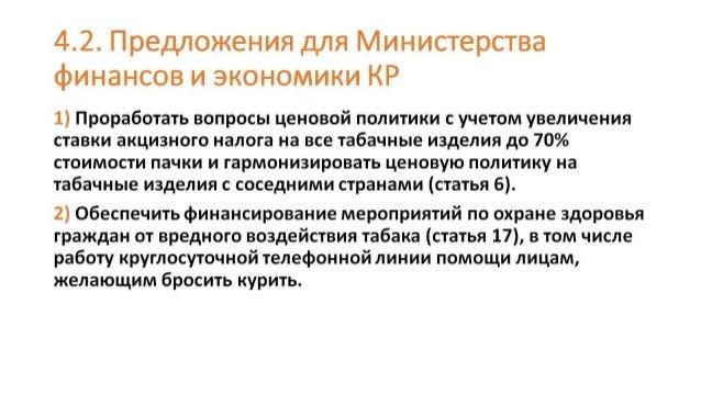Ценовая политика табачные изделия купить американские сигареты парламент в москве