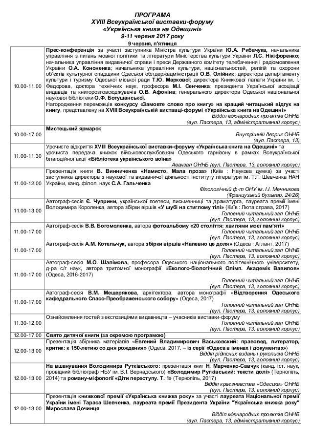 ПРОГРАМА XVIII Всеукраїнської виставки-форуму «Українська книга на Одещині» 9-11 червня 2017 року 9 червня, п'ятниця 10.00...