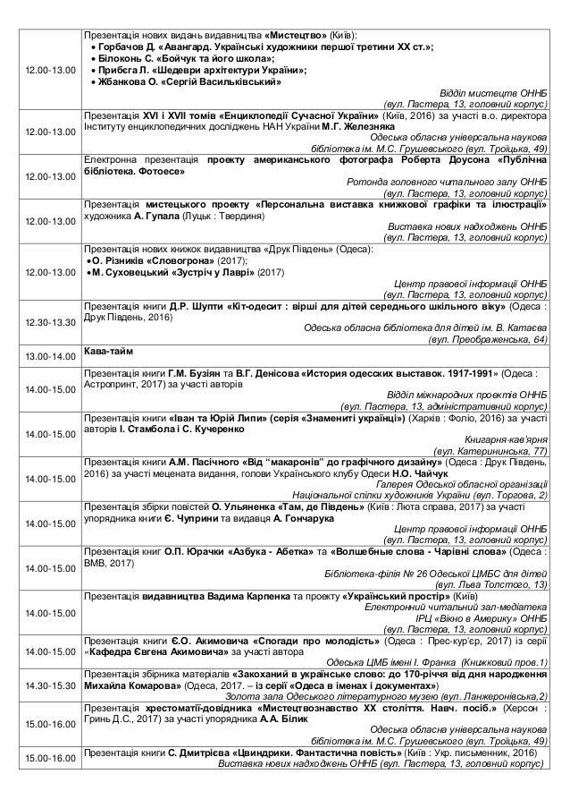 Програма  XVIІІ Всеукраїнської виставки-форуму «Українська книга на Одещині»  Slide 2